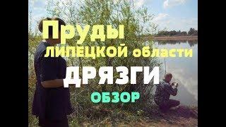 Рыбалка селе грязное липецкой области