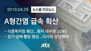 [뉴스룸 모아보기] A형간염 급속 확산…커지는 감염병 우려