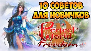 Perfect World - 10 советов новичкам!