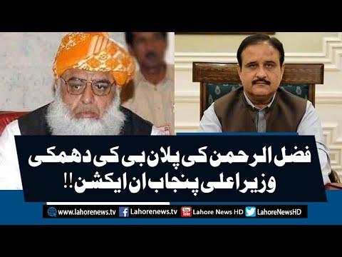 CM Punjab in Action as Maulana Fazal-ur-Rehman Warns of Plan-B