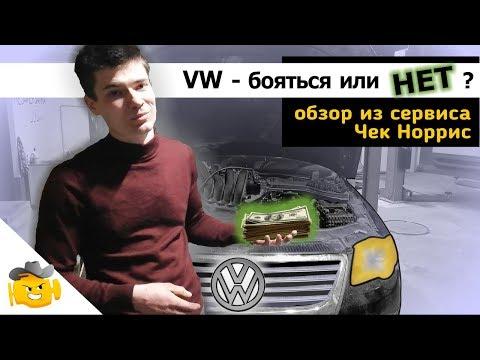 Фото к видео: СТОИТ ЛИ БРАТЬ ПАССАТ? | ремонт двигателя Volkswagen Passat B6 2.0 fsi
