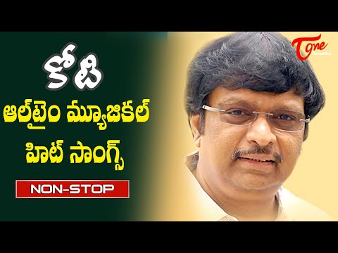 Famous Music Director Koti All Time Hits | Telugu Movie Musical hit Songs jukebox | Old Telugu Songs