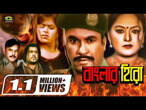 Bangla Superhit HD Movie | Banglar Hero | বাংলার হিরো | ft Manna | Nodi | Miju Ahmed | Omar Sani
