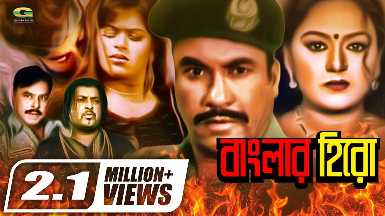 Bangla Superhit HD Movie | Banglar Hero | বাংলার