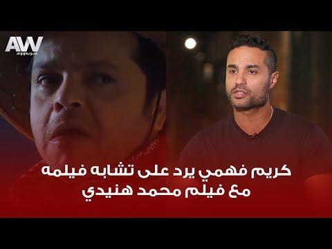 """كريم فهمي: أتشرف بتشابه """"ديدو"""" مع فيلم محمد هنيدي"""