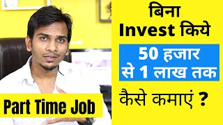 How to EARN 50K to 1 Lakh Rupees Per Month Through Agenter.com Without INVESTMENT