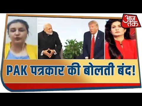 Anjana Om Kashyap ने पाकिस्तानी पत्रकार को OnAir कैसे लताड़ा, देखिये
