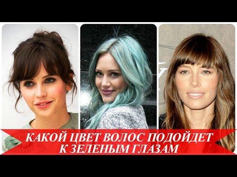 Какой цвет волос подойдет к зеленым глазам