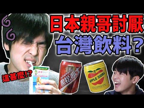 日本人體驗台灣飲料  難喝到喝不下去!?