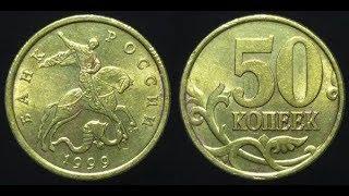 50 КОПЕЕК 1999 ГОДА ОЧЕНЬ ИНТЕРЕСНАЯ МОНЕТА!!!