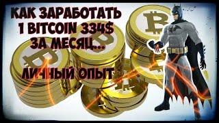 Как заработать 1 Bitcoin 334.77$ за месяц. Личный опыт / видео обзор сервисов майнинга, октябрь 2015