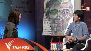 """สารพันเพลงลูกทุ่ง ศิลป์สโมสร - เติมสีโลกของคนไร้บ้าน ด้วยศิลปะของ """"ไพโรจน์ พิเชฐเมธากุล"""""""