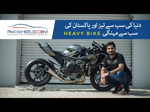 Kawasaki Ninja H2R: Episode 1 | Wheels of Pakistan | PakWheels