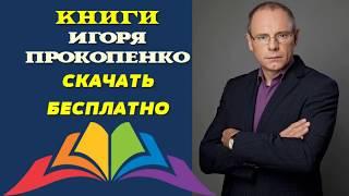 Книги Игоря Прокопенко. Как бесплатно скачивать любые версии