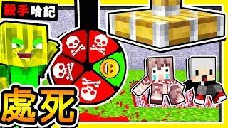 Minecraft 超級爆笑【處死360°旋轉羅盤】😂 !! 快停止啊🧡要被玩死啦🧡 !! 87%高手【無法存活30秒】!! 全字幕