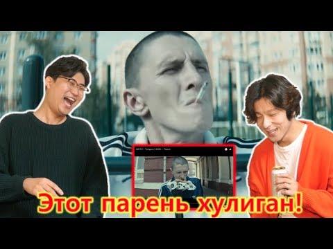 АИГЕЛ — Татарин // AIGEL — Tatarin / Реакция корейского народа, Реакция иностранца