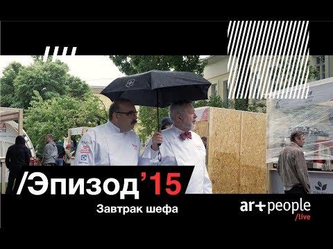 Видео Арт Пипл GAqp9qbIuC8
