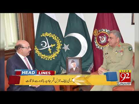 92 News Headlines 09:00 PM  - 23 February 2018 - 92NewsHDPlus
