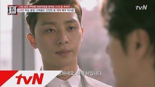 ′그녀는 예뻤다′ 2015 F/W 대세 배우 박서준!! 명단공개 84화