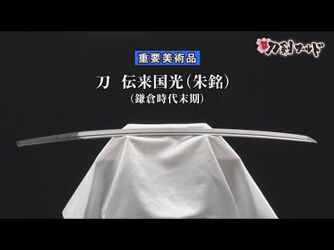 刀 伝来国光(朱銘)