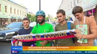 Иностранные болельщики ЧМ-2018 восхищены гостеприимством россиян