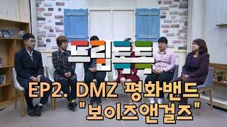 """발달장애인 밴드 """"평화밴드 보이앤걸즈"""" 이야기 (2020 드림톡톡)내용"""