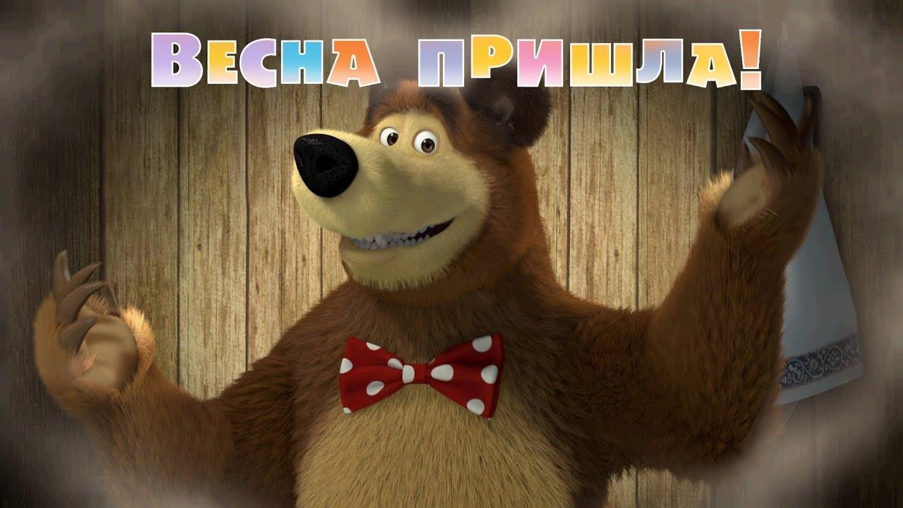 Мультик Маша и Медведь картинка. Серия 7. Весна пришла