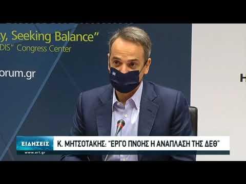 """Κ. Μητσοτάκης: """"Εργο πνοής η ανάπλαση της ΔΕΘ""""   12/09/2020   ΕΡΤ3"""