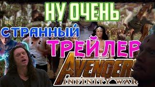 ОЧЕНЬ СТРАННЫЙ ТРЕЙЛЕР МСТИТЕЛИ: ВОЙНА БЕСКОНЕЧНОСТИ НА РУССКОМ (Avengers: Infinity War)