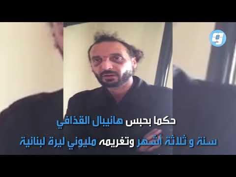 فيديو بوابة الوسط | محكمة لبنانية: حبس وتغريم هانيبال القذافي