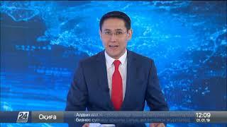 Выпуск новостей 12:00 от 01.01.2019