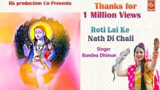 #NewHitBabaBalakNathBhajan #BandnaDhiman.Roti Lai Ke Nath Di Chali.Bandna Dhiman. Rk Production Co