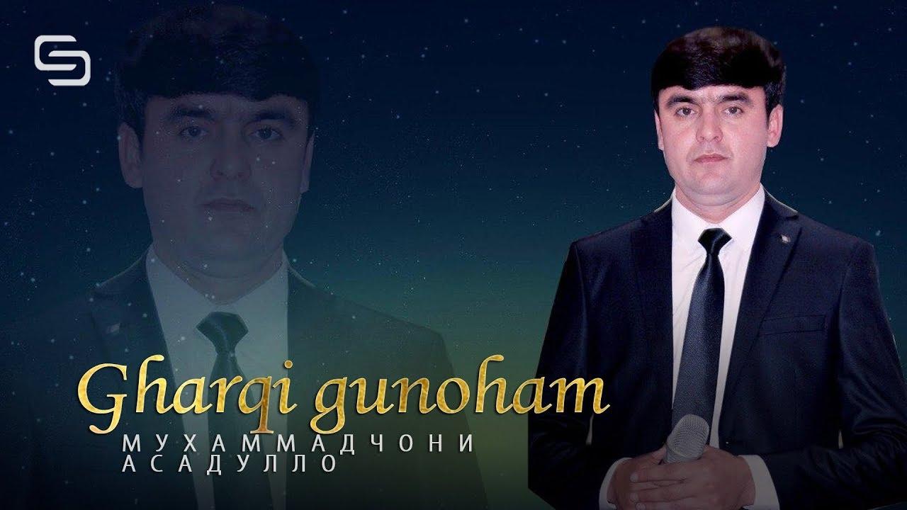 Мухаммадчони Асадулло - Гарки гунохам