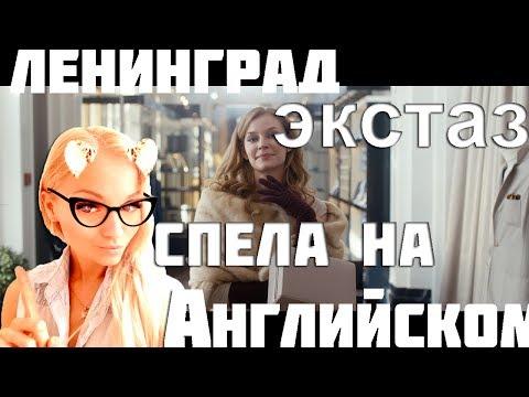 Ленинград Экстаз девушка спела кавер на английском.