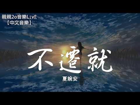 夏婉安 - 不遷就【動態歌詞Lyrics】
