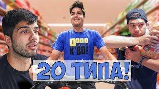 20 ТИПА ХОРА В МАГАЗИНА!