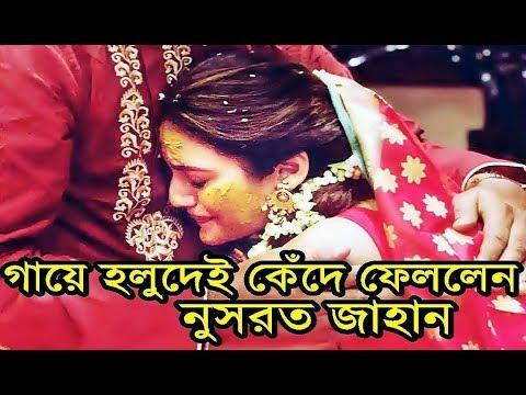 নুসরতের গায়ে হলুদ, কার জন্য কেঁদে ফেললেন দেখুন Nusrat Jahan Gaye Holud | Nusrat Jahan Haldi Ceremony