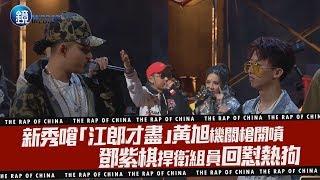 鏡娛樂 新說唱2019》新秀嗆「江郎才盡」黃旭機關槍開噴  鄧紫棋捍衛組員回懟熱狗