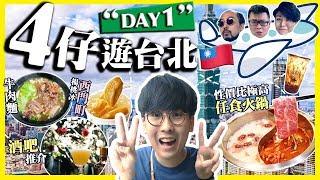 【台北自由行Vlog】Day1西門町喪玩|任食回本!抵食麻辣火鍋+牛肉麵+2間特色酒吧+老虎堂|4仔旅行團| Kiki