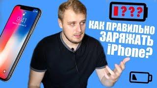 Как правильно заряжать iPhone?