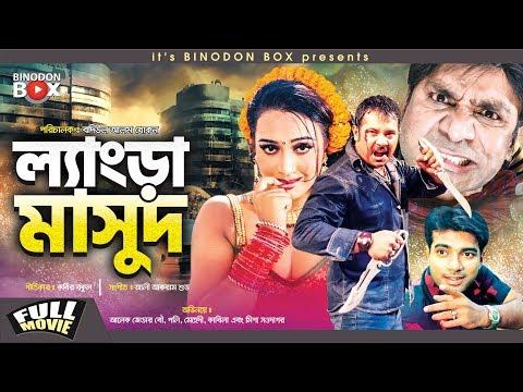 Lengra Masud - ল্যাংড়া মাসুদ | Bangla Movie | Alexander Bo | Poly | Misha Sawdagar