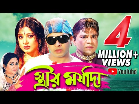 Strir Morzada | Shakib Khan | Amin Khan | Moushumi | Bobita | Bangla New Movie 2016 | CD Vision