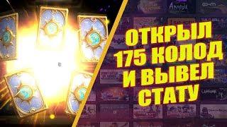 ОТКРЫВАЕМ 175 КОЛОД HEARTHSTONE: СТАТИСТИКА ВЫПАДЕНИЯ КАРТ ИЗ КОМПЛЕКТОВ
