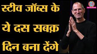 IBARAT : Steve Jobs के 10 Famous quotes   Smartphone   Apple Inc   iPhone