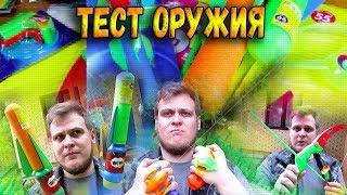 Контрольная закупка - Бластеры из ФИКС ПРАЙС  - Игрушечное оружие, Пистолеты и Подделки Нерф Обзор