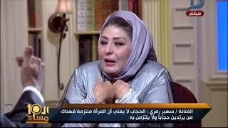 العاشرة مساء| الإبراشى لـ سهير رمزى: نص شعرك ظاهر يا تتحجبى يا بلاش..شاهد الرد تحميل MP3