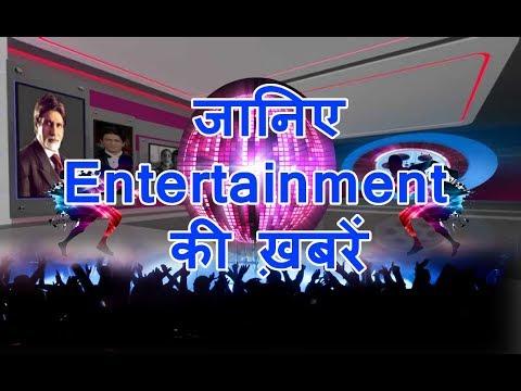 Today Entertainment Special News | मनोरंजन जगत की खास ख़बरें | Bollywood latest News | फ़िल्मी दुनिया.