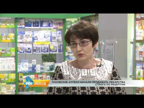 Новости Псков 19.01.2017 # Лекарства по рецепту