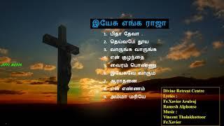 Tamil Christian - இயேசு எங்க ராஜா (Divine Retreat Centre)