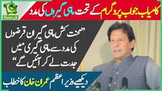 Revolutionary step taken for Fishermen by PM Khan